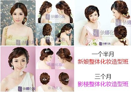郑州学新娘化妆到哪里好 郑州新娘化妆学校哪家教的好