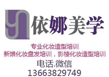 郑州个人化妆速成班 郑州个人化妆短期班 郑州学个人化妆哪里好