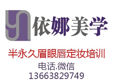 郑州半永久化妆培训学校哪家好 郑州学半永久技术到哪个学校好