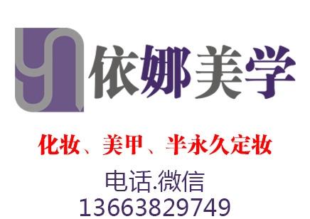 郑州金水区美甲学校哪家好 郑州金水区美甲培训学校