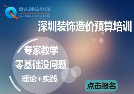 深圳装饰工程预算课程学习