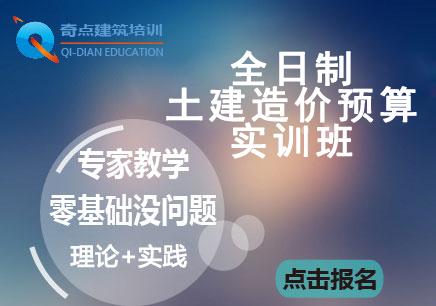 深圳土建造价预算培训机构