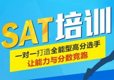 郑州SAT培训2000分强化精品班_主要内容