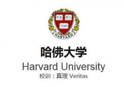 鄭州出國留學中介-哈佛大學