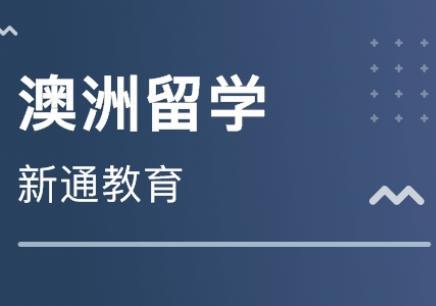 郑州出国留学课程