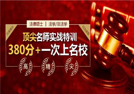 广西法律硕士专业培训