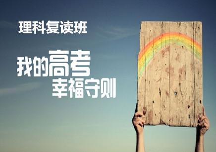 深圳高考理科复读班
