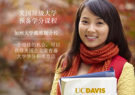 美国留学预备学分课程(2学分)