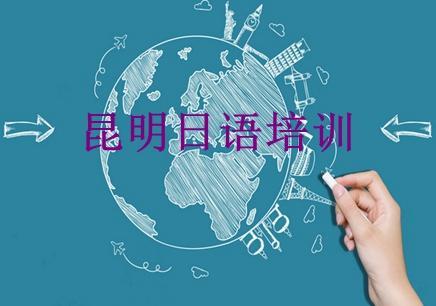 昆明高考日语辅导班