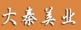 太原大秦美业
