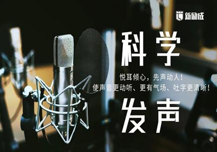 南昌口才科学发声亚博体育免费下载费用