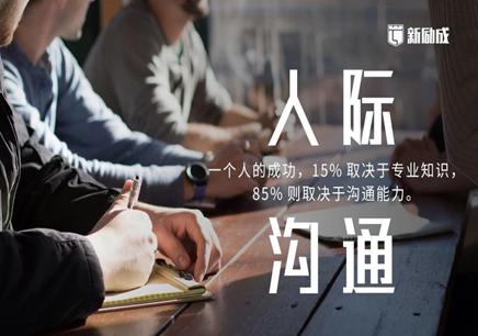 南昌人际沟通培训学习费用
