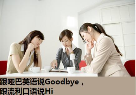重庆沙坪坝区英语口语
