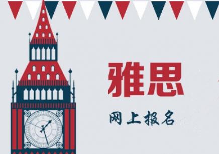重庆新东方雅思6.5分班