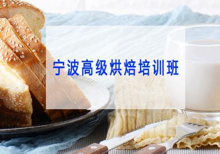 宁波学习烘焙哪家好