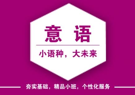 郑州意大利语中级提高班_开设课程