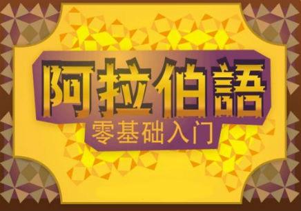 郑州二七区阿拉伯语培训学校