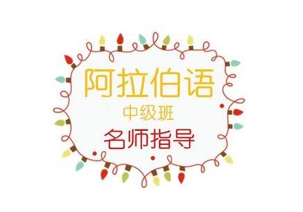 郑州二七区阿拉伯语培训中心