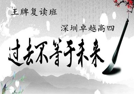 深圳卓越高四学校高考复读班招生