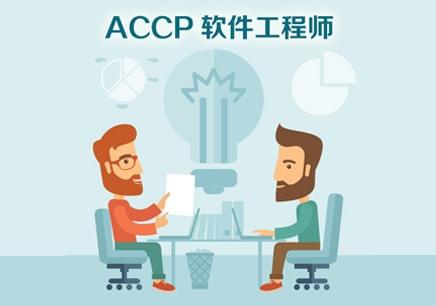 ACCP7.0软件工程师