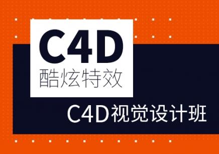 杭州C4D视觉设计就业班