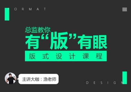 杭州版式设计精修班