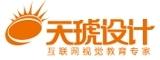 杭州天琥设计教育