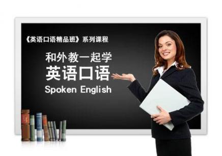 长沙好的英语口语培训机构哪个比较好?