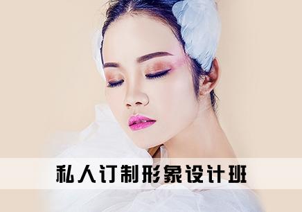 北京魅力女人形象设计私人订制学费贵吗