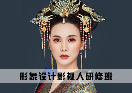北京形象设计影视大专班选择哪家正规