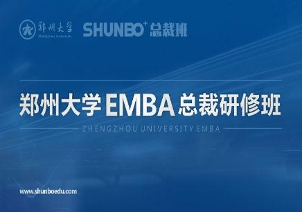 郑州大学工商管理(EMBA)总裁研修班