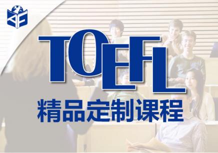 托福VIP强化提分定制精品课程班