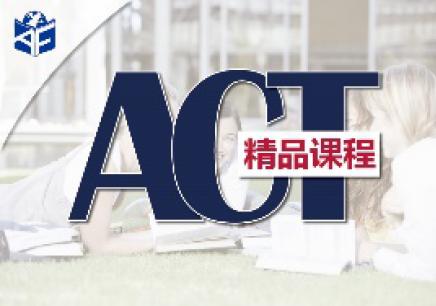深圳ACT基础课程