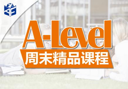 深圳A-Level提升课程