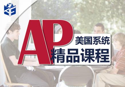 深圳AP入门提升课程
