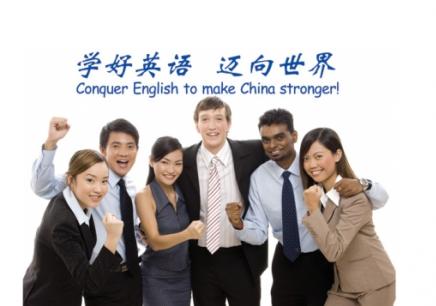 泉州成人英语培训
