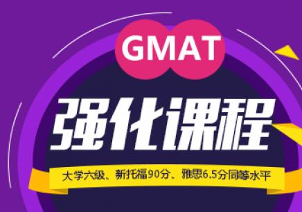 重庆GMAT培训