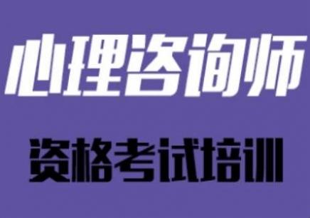 南京哪里有心理咨询师培训