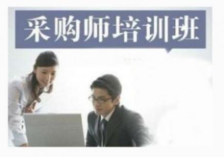 南京考采购师职业资格证书