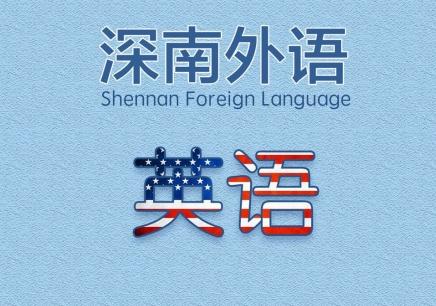 南山新概念英语培训