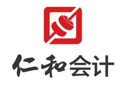 宁海仁和会计中心网站