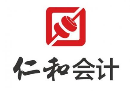 慈溪仁和会计中心网站