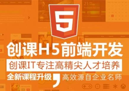 大连HTML5前端开发工程师精品班