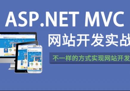 上海.net培训脱产班