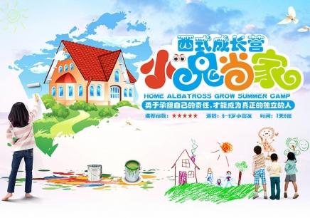广州哪里的夏令营好?