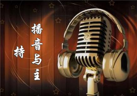 深圳成人播音主持培训提高班