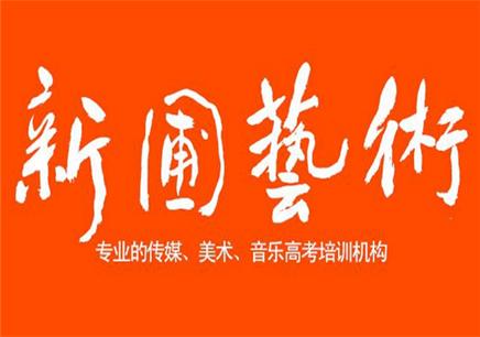 深圳南山高考艺考美术培训班