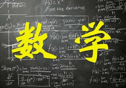 大连高一数学补习班哪家好