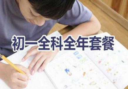 大连甘井子区初中英语365国际平台官网下载去哪里好
