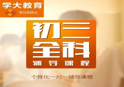 大連初中語文輔導課程多少錢